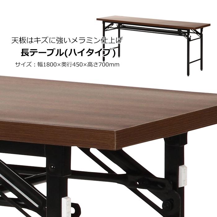 会議テーブル (ハイタイプ) 奥行45 ミーティング 座卓 折りたたみ 会議用机 丈夫 重ねて収納 会議室 集会場 棚付き