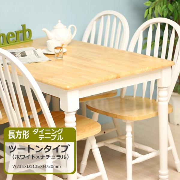 ダイニングテーブル 4人用 長方形 単品 木製 カントリー調 北欧 アンティーク風 セール対象
