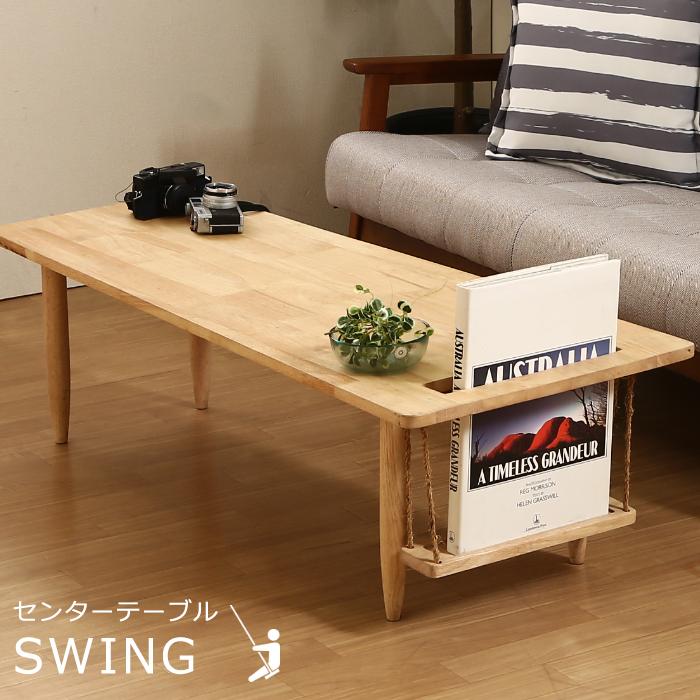 リビングテーブル おしゃれ かわいい マガジン収納付き Natural Signature センターテーブル ブランコ 北欧 天然木 コーヒーテーブル 子供部屋 天然木