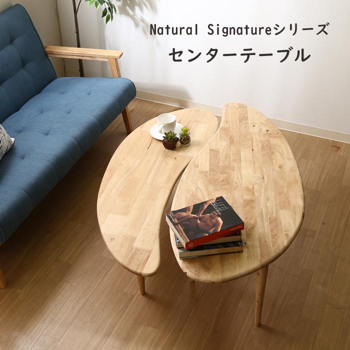 センターテーブル COFFEE Natural Signature サイドテーブル 曲線 天然木 ローテーブル 一人暮らし 子供部屋 フリーボード デスク