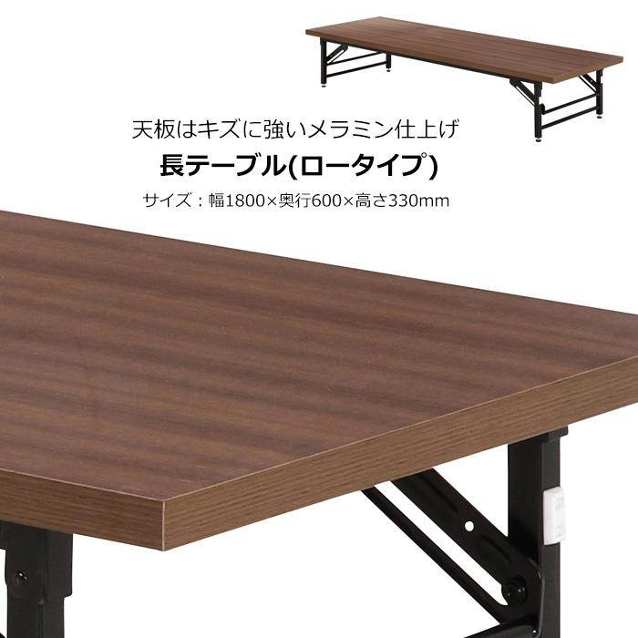 会議テーブル (ロータイプ) 奥行60 ミーティング 座卓 折りたたみ 会議用机 丈夫 重ねて収納