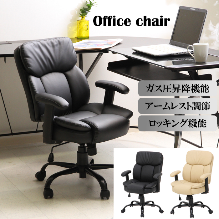 オフィスチェア ハイバック 可動肘 事務椅子 事務イス 学習チェア パソコンチェア デスクチェア ハイバックチェア ワークチェア pcチェア 椅子 チェア レザー 合成皮革 office chair