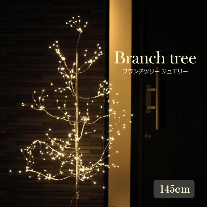 ブランチツリー 電飾 led ジュエリー 145cm LED クリスマスツリー イルミネーションツリー おしゃれ 北欧 ディスプレー 大人 点灯8パターン 木モチーフ Xmas 屋内 室内