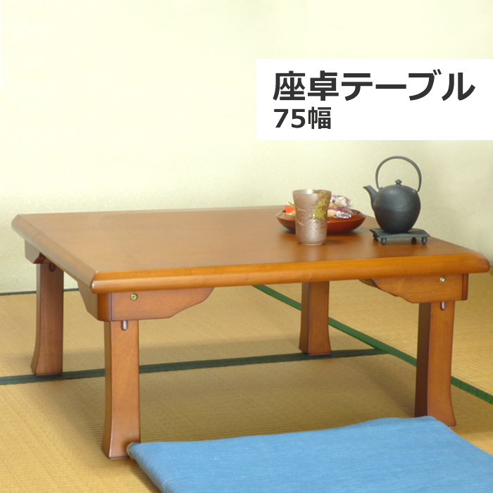 テーブル 折りたたみ ローテーブル 角 折れ脚 座卓テーブル 75幅 木製 和室 和風 おしゃれ