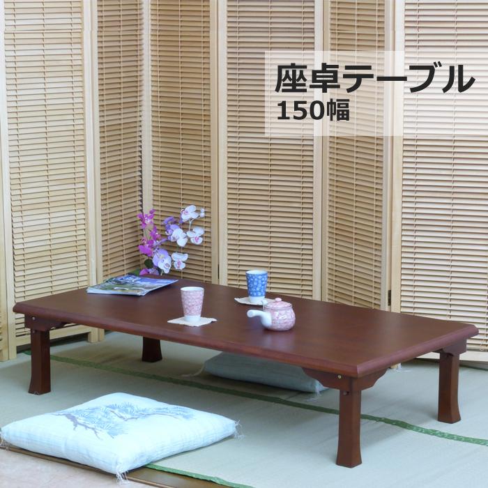 テーブル 折りたたみ ローテーブル 折脚 角 座卓テーブル 150幅 和室 和風 おしゃれ 完成品