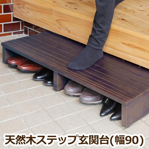 ステップ 玄関台 幅90 踏み台昇降 ステップ台 木製 玄関 靴 介護 段差 解消