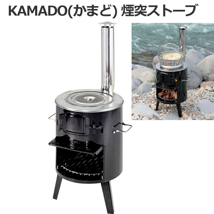 煙突ストーブ かまど ダッチオーブン アウトドア キャンプ バーベキュー用品 薪 炭 組蓋式