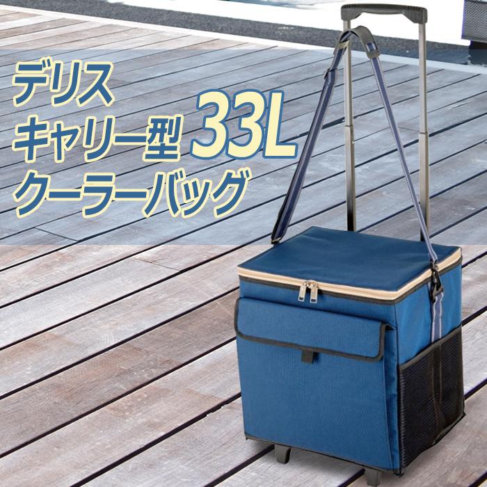 クーラーボックス クーラーバッグ キャスター付き 33L キャリー型 大容量 大型 つり イベント BBQ
