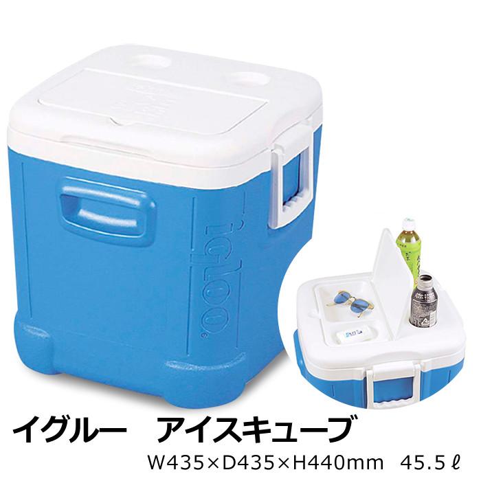 クーラーボックス 保冷庫 45.5L ドリンクホルダー付き 小物ケース付き イグルー アイスキューブ アウトドア イベント