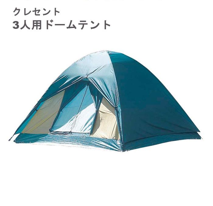 テント 3人用 フルフライ 収納バッグ付き 軽量 コンパクト 日よけ キャンプ BBQ