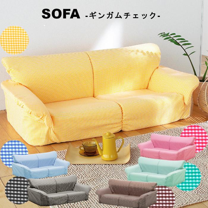 【時間指定不可】 値下げ!ソファー おしゃれ ロータイプ sofa チェック柄 かわいい sofa 2人掛け 日本製 シンプル 軽量 日本製 シンプル, ROMANTIC:eedfca2b --- clftranspo.dominiotemporario.com