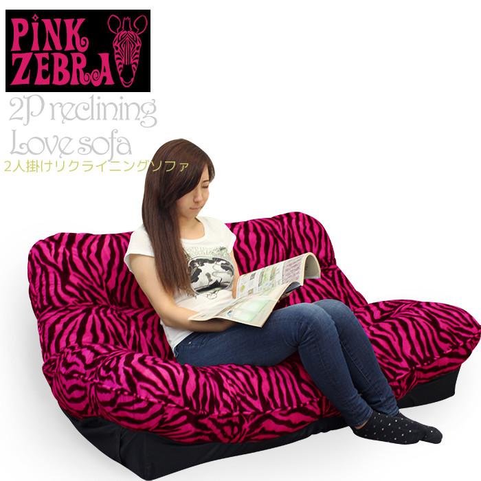 ソファー 2人掛け おすすめ 大きい おしゃれ ロータイプ アニマル柄 リクライニングソファー PINKゼブラ ソファ