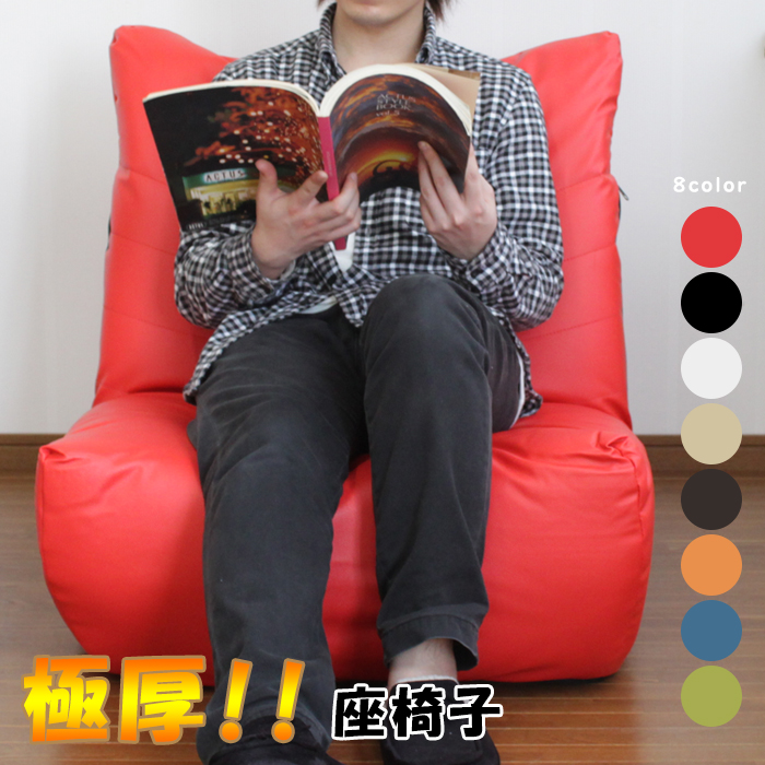 座椅子 おしゃれ コンパクト リクライニング ハイバック ソファー 一人掛け 極厚座面座椅子 ローソファ