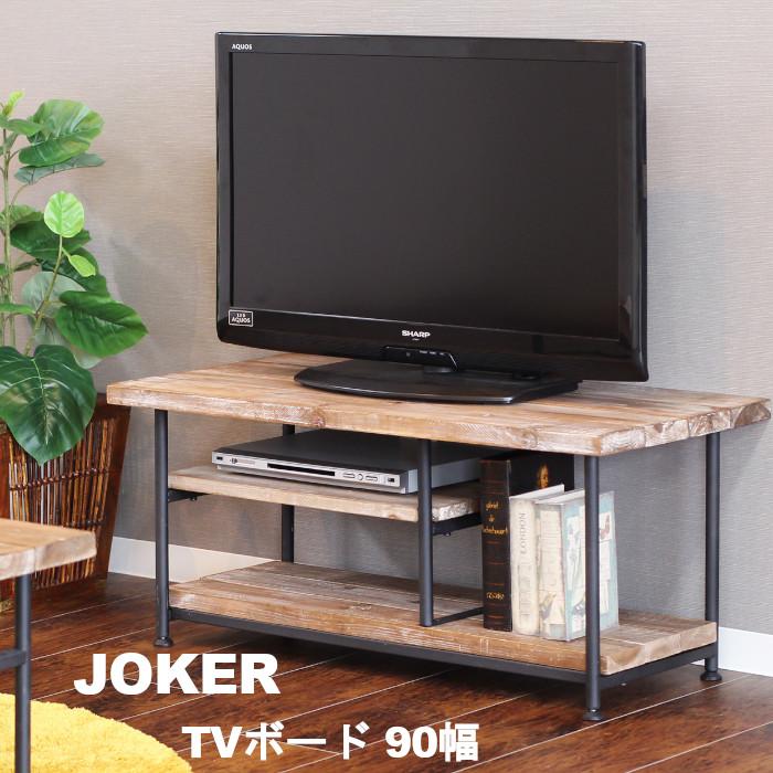 テレビ台 TV台 TVボード90 テレビボード 90幅 家具 ビンテージ風 USED風 アンティーク風 リビング 棚付き おしゃれ