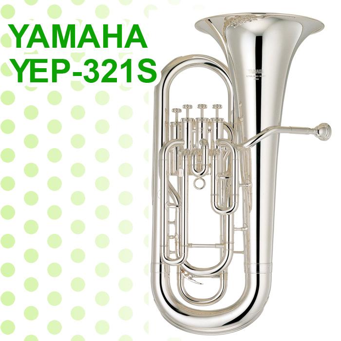 【完全調整後お届け】[ユーフォ][ユーフォニウム]【送料無料】 YAMAHA ヤマハ ユーフォニアム YEP-321S【ユーフォ】【ユーフォニウム】 [管楽器]【店頭受取対応商品】