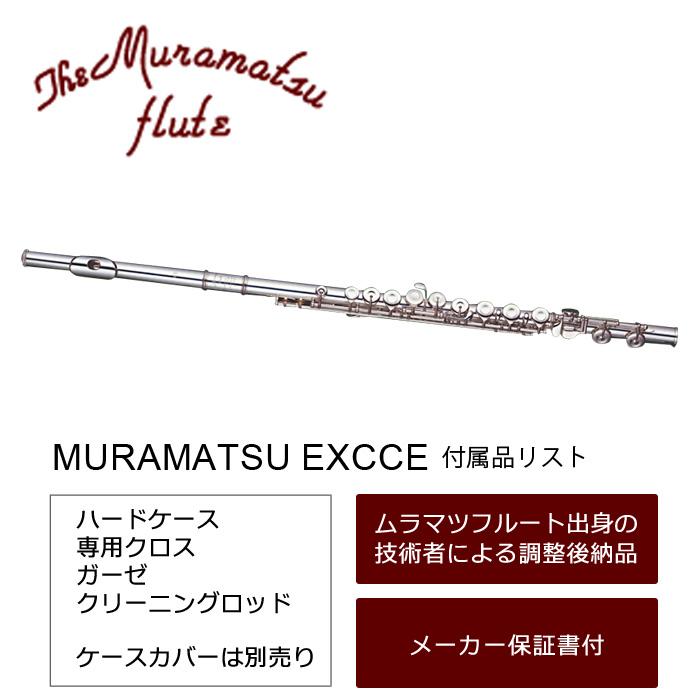 Muramatsu ムラマツ フルート EXCCE 頭部管銀製/Eメカ付き ※お取り寄せ[管楽器]【店頭受取対応商品】