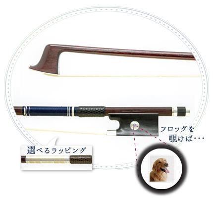宮地楽器100周年記念オリジナルヴァイオリン弓 スタンホープレンズ入り【受注生産】