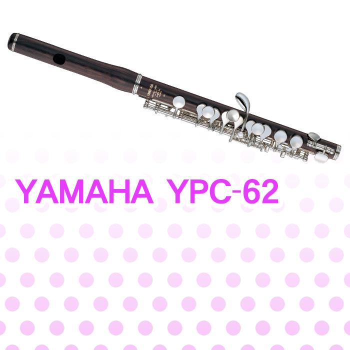 YAMAHA ヤマハ ピッコロ YPC-62 ※送料無料 [管楽器]【店頭受取対応商品】
