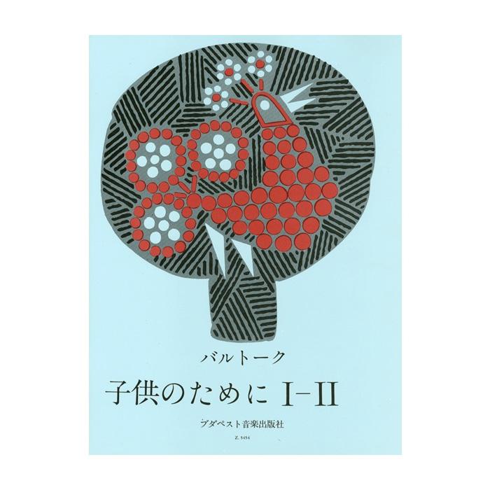輸入楽譜 ピアノ バルトーク 子供のために I-II 日本語版 Fur Kinder Japanese For Children = Edition 新品■送料無料■ I-II: 送料無料(一部地域を除く)