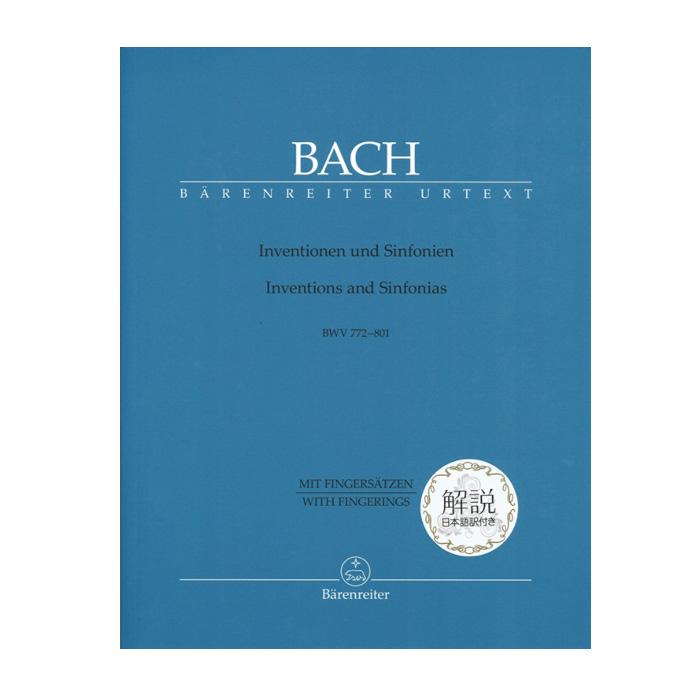 輸入楽譜 ピアノ バッハ ピアノ楽譜 販売実績No.1 インヴェンションとシンフォニア:指使い付き:日本語解説付き Inventionen 送料無料お手入れ要らず und 日本語解説付 BWV Fingering 772-801 with Sinfonien