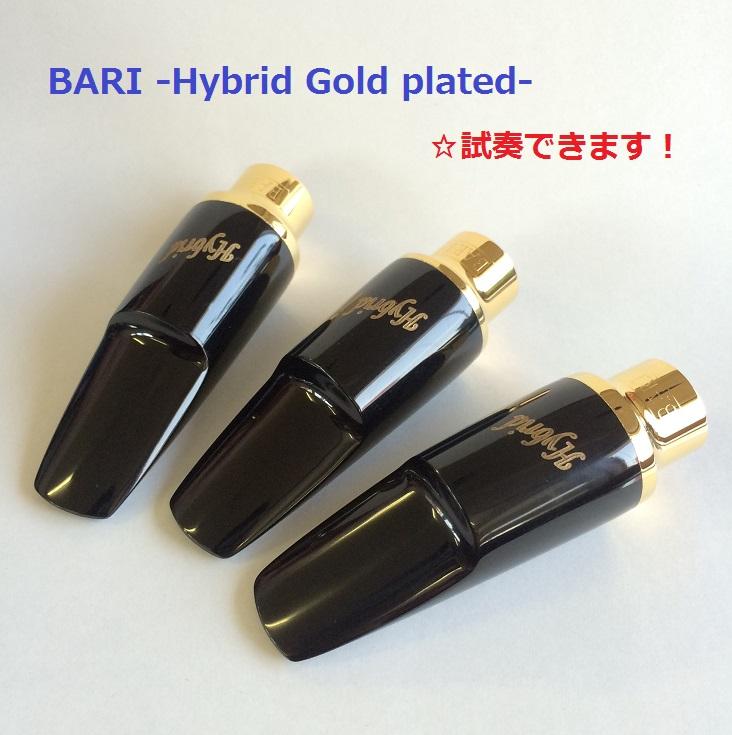 【※選定希望者 専用ページ】 BARI バリ アルトサックス マウスピース Hybrid Gold plated (HAS-5/6/7) ※返送時送料はお客様負担となります
