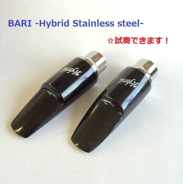 【※選定希望者 専用ページ】BARI バリ アルトサックス マウスピース Hybrid Stainless steel (HAS2-5/6) ※返送時送料はお客様負担となります