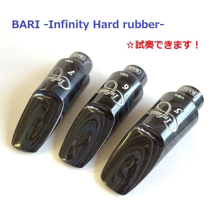【※選定希望者 専用ページ】 BARI バリ アルトサックス マウスピース Infinity Hard rubber (INHRAS-5/6/7) ※返送時送料はお客様負担となります