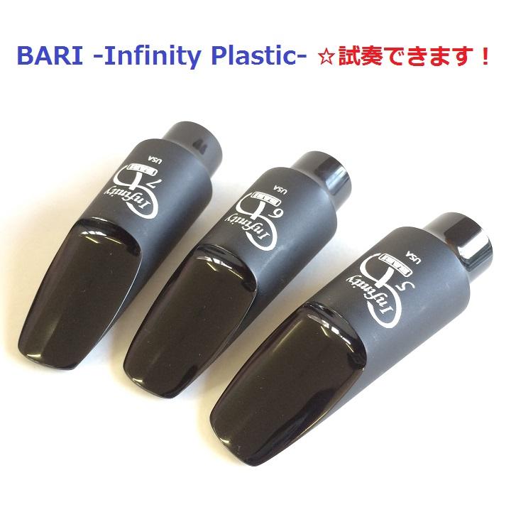 【※選定希望者 専用ページ】 BARI バリ アルトサックス マウスピース Infinity Plastic (INAS-5/6/7) ※返送時送料はお客様負担となります