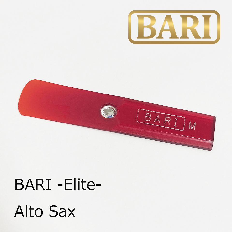 全品最安値に挑戦 メール便配送ご希望で送料無料 BARI バリ アルトサックス リード Elite プラスチック 通信販売 樹脂 エリート