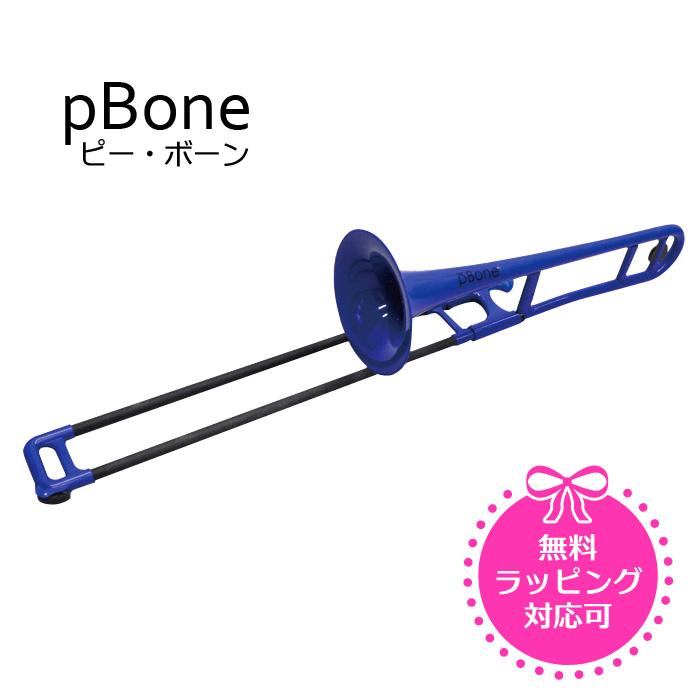 pBONE ピーボーン プラスチック製 トロンボーン ブルー ※送料無料 ※お取り寄せ【店頭受取対応商品】