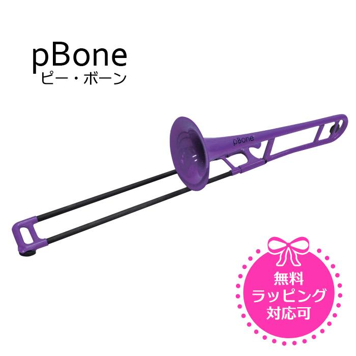 pBONE ピーボーン プラスチック製 トロンボーン パープル ※送料無料【プレゼント】