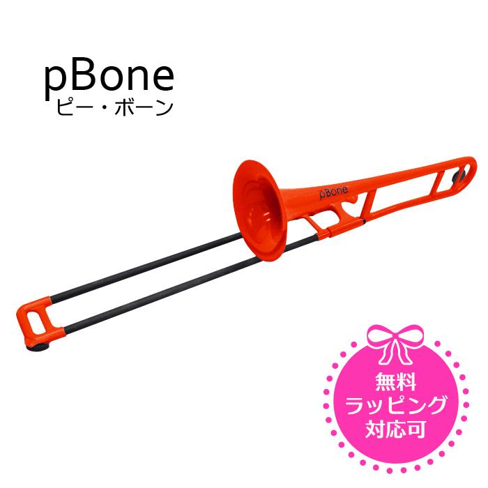 [在庫有り!!] pBONE ピーボーン プラスチック製 トロンボーン レッド ※送料無料