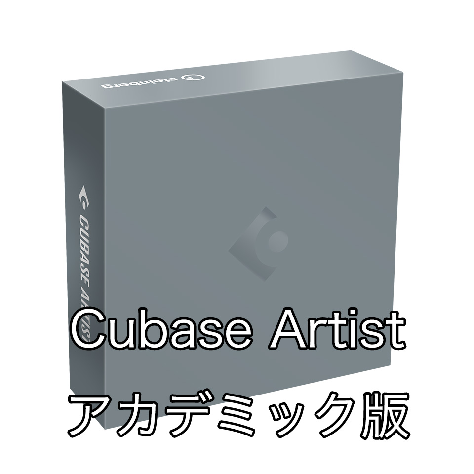 Steinberg/CUBASE ARTIST 9/E【A.O.Mプラグインプレゼントキャンペーン】【在庫あり】
