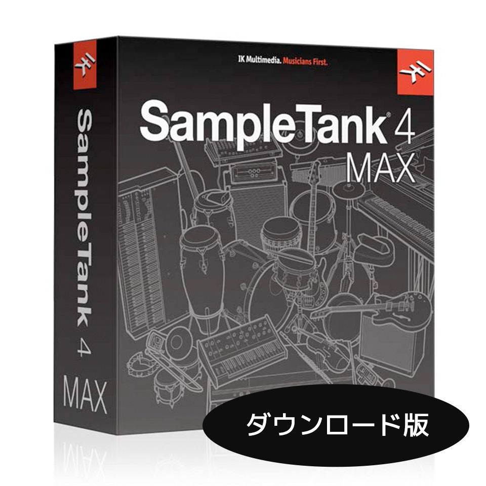 IK Multimedia/SampleTank 4 MAX【ダウンロード版】【オンライン納品】