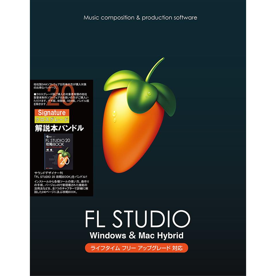 IMAGE LINE SOFTWARE/FL Studio 20 Signature クロスグレード 解説本バンドル