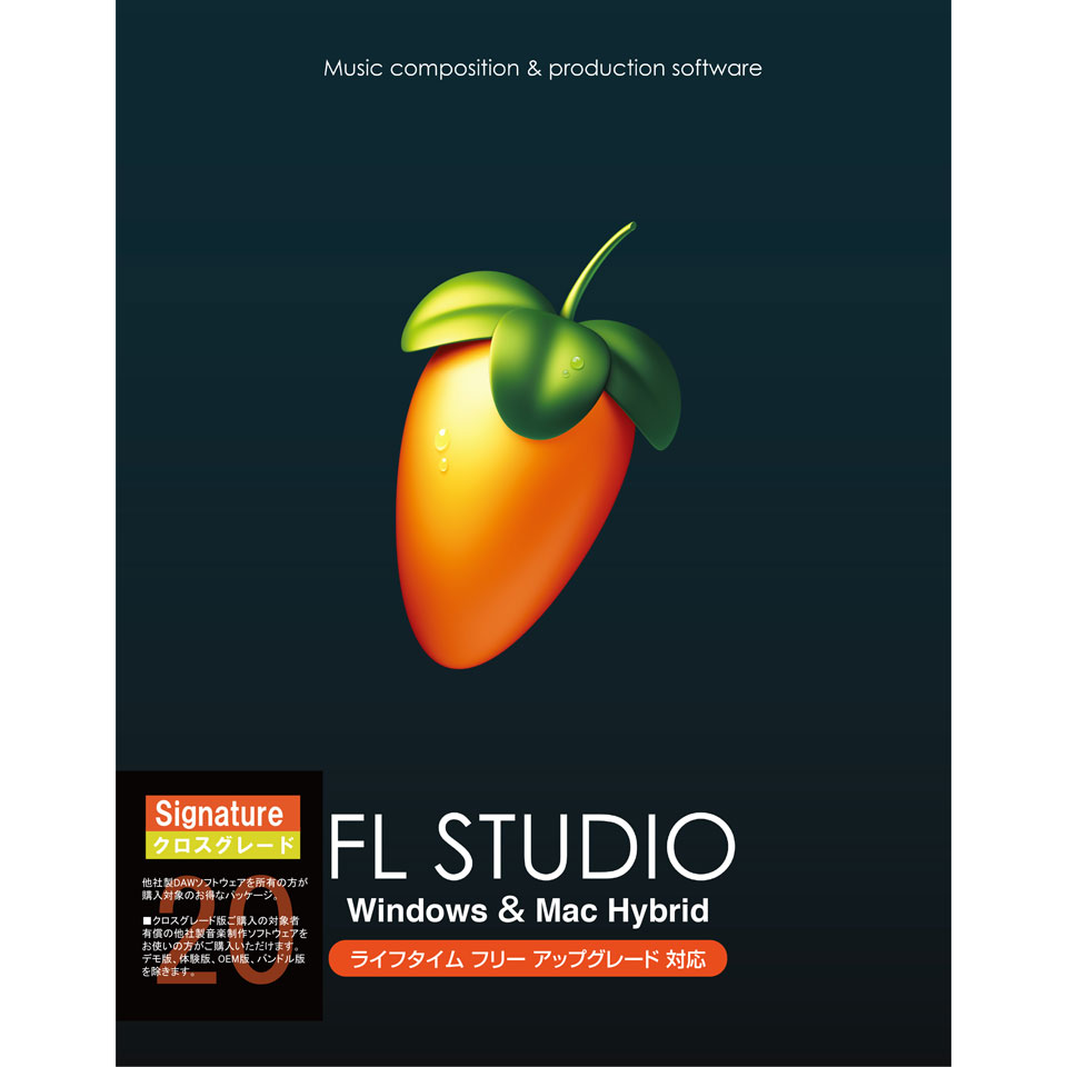 IMAGE LINE SOFTWARE/FL STUDIO 20 Signature クロスグレード版