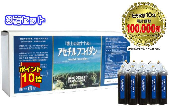 アセチルフコイダン3箱セット 沖縄モズクフコイダンのアセチルフコイダンは飲み切りタイプのアンプル状で、飲みやすく衛生的なフコイダンドリンクです。 送料無料