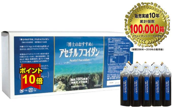 フコイダンはアセチルフコイダン! 沖縄モズクフコイダンを100%使用した高濃度フコイダンを送料無料でお届けいたします。
