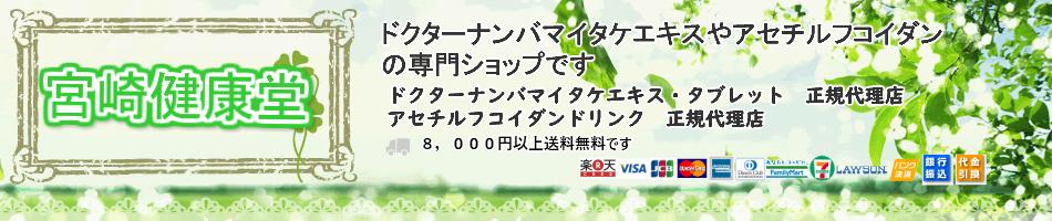 宮崎健康堂:MDフラクション、アセチルフコイダン、MXフラクション専門店です。