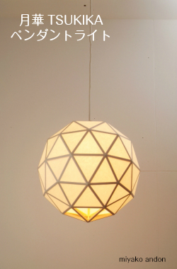 Simple lights store japanese style lighting products manufacturer in beautiful s elf paper size framed single paste pendant flower pendant light lamp shade aloadofball Images