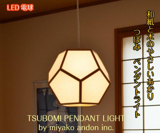 【送料無料】モダン和風LEDペンダントライト つぼみ(4.5畳用)木と和紙の優しい灯り 職人手作り 日本製 和風照明
