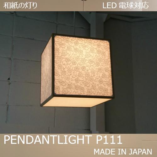 【送料無料】モダン和風ペンダントライトP111(ランプなし) 6~8畳用 職人がお届けする木枠と手漉き和紙の暖かいあかり 日本製 和風照明 照明ライト ランプシェード インテリア 和室 モダン和風 和紙照明 LED電球対応 都行燈