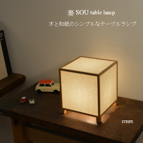 テーブルランプ フロアスタンド 奏SOU(ストライプ) 木と和紙の優しいあかり 職人手作りの行灯 日本製 和風照明 スタンド照明 照明 ライト ランプシェード インテリア お引越し祝い 行燈 アンドン あんどん デスクライト 新生活
