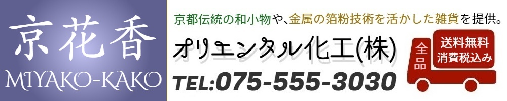 京花香:京都伝統の和雑貨や、金属箔粉技術を活かした金箔小物・銅抗菌日用品を販売