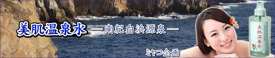 温泉水のミヤコ企画:南紀白浜の美肌温泉水