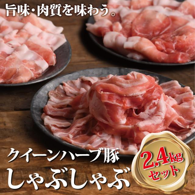 都城のブランド豚クイーンハーブ豚を2.4kgのメガ盛り しゃぶしゃぶだけでなく普段使いにも役立つ小分けパック 豚肉 しゃぶしゃぶセット 奉呈 国産 2.4kg 宮崎県産 クイーンハーブ豚しゃぶしゃぶ2.4kgセット 送料無料 メガ盛り 出荷 小分け 都城産 しゃぶしゃぶ用豚肉 敬老の日 贈り物 バラ ギフト 冷凍 ロース お歳暮 2021 ウデモモ 都城市 肩ロース お土産