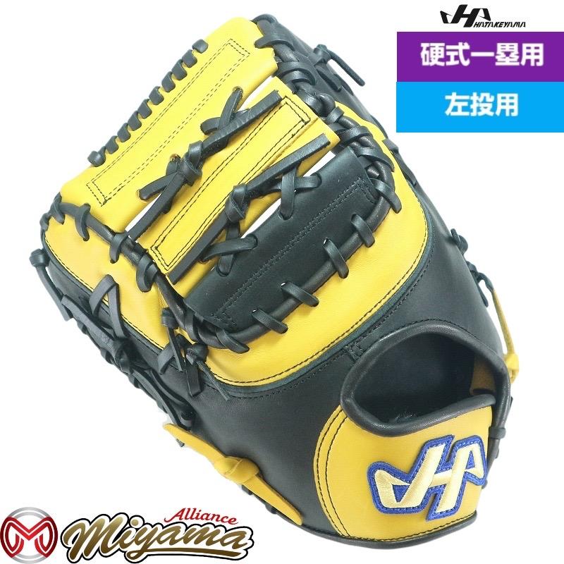HATAKEYAMA ハタケヤマ 硬式 野球 ファーストミット グローブ 限定カラー 海外 左投げ 665, アイナンチョウ:807b1905 --- chargers.jp
