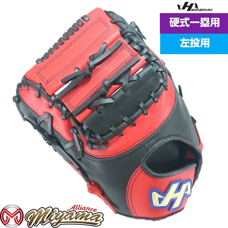 HATAKEYAMA ハタケヤマ 硬式 野球 ファーストミット グローブ 限定カラー 海外 左投げ 666