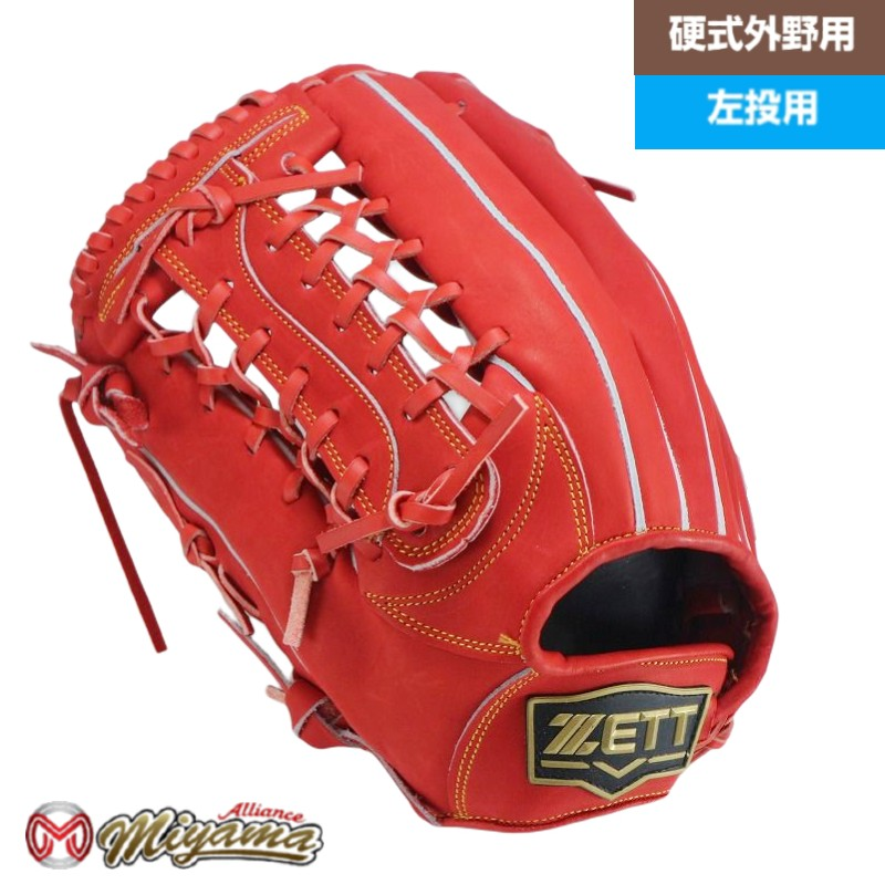 ZETT ゼット 硬式外野用グローブ 硬式野球グラブ 限定カラー 海外 左投げ 830  軟式グローブ 外野用 軟式グラブ 外野手用 使用可能