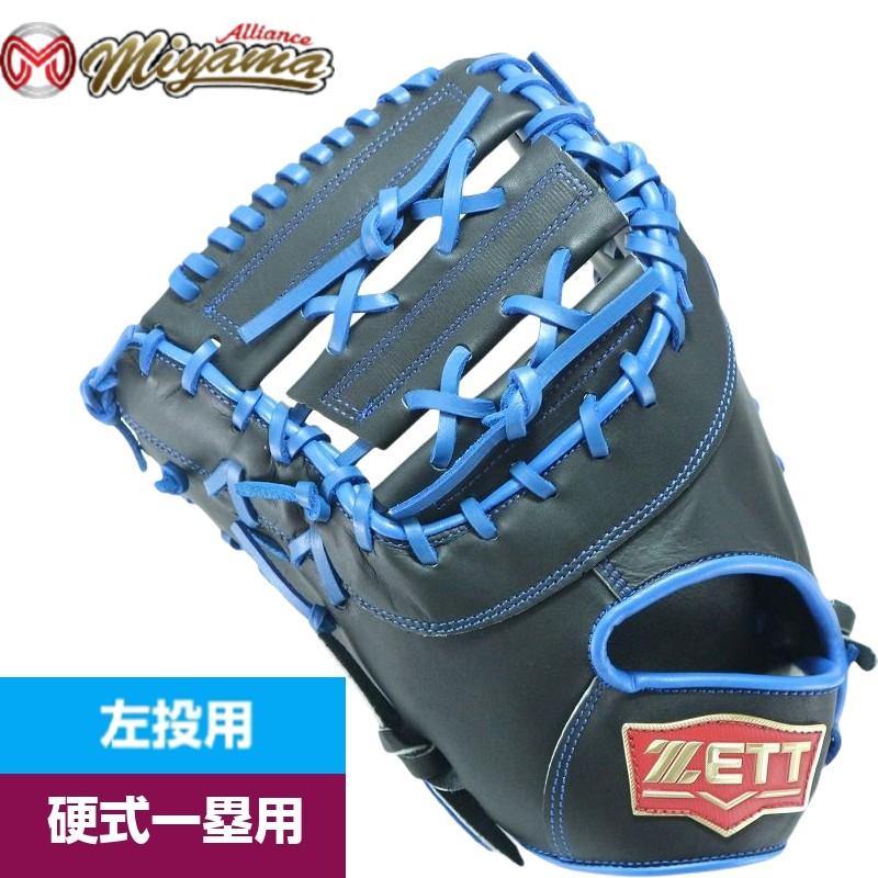 ZETT ゼット 109 硬式野球グローブ 一塁用 硬式ファーストミット 限定カラー 左投げ 海外